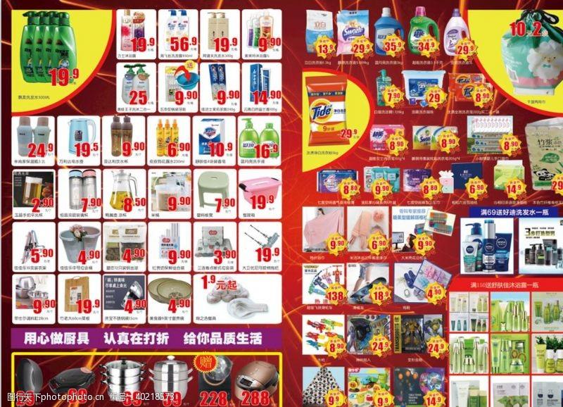 超市彩页新店开业百货版图片