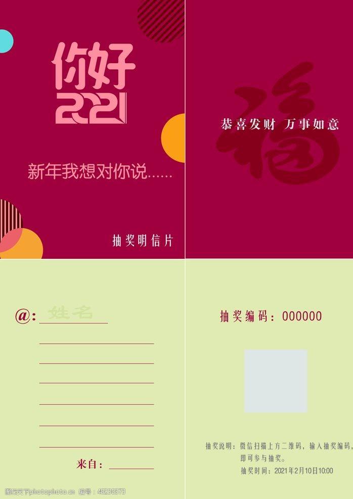 中奖新年抽奖贺卡图片
