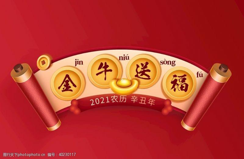 源文件库新年扇形祝福语横批图片
