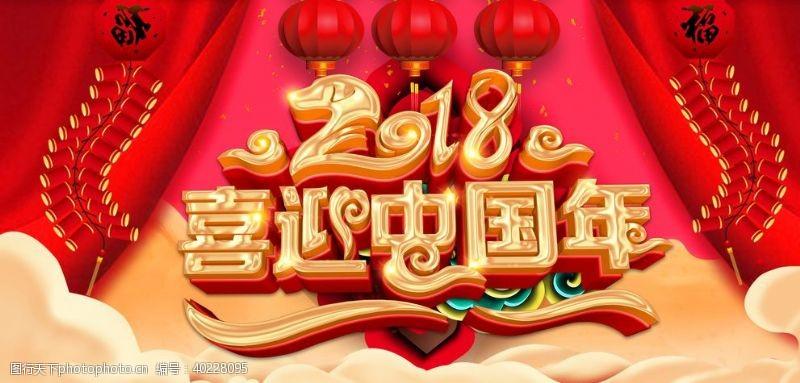 春节吊旗喜迎中国年图片