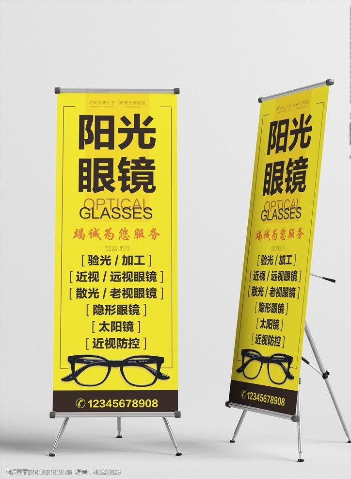 黑板眼镜店展架图片