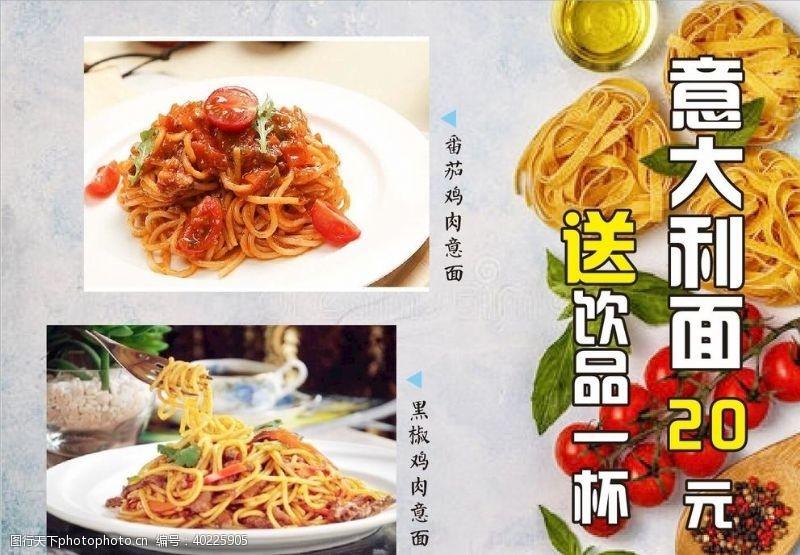 西红柿意大利面图片