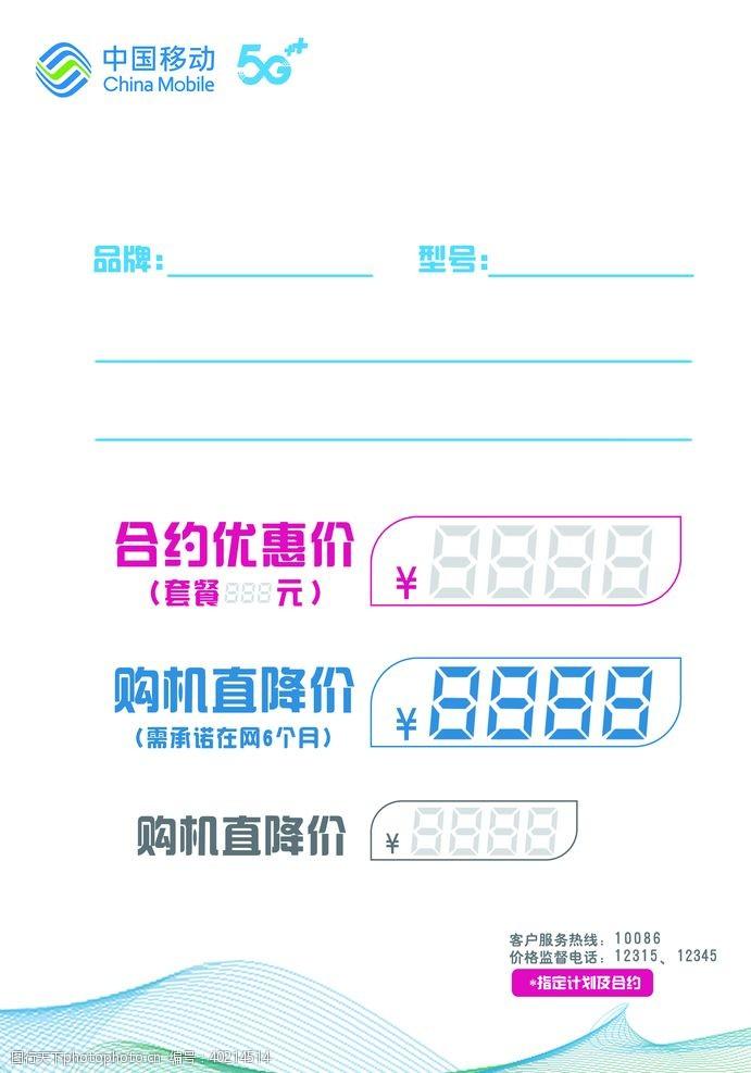 移动5G标价签图片