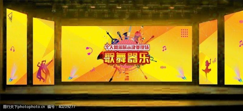 歌唱音乐会背景舞台图片