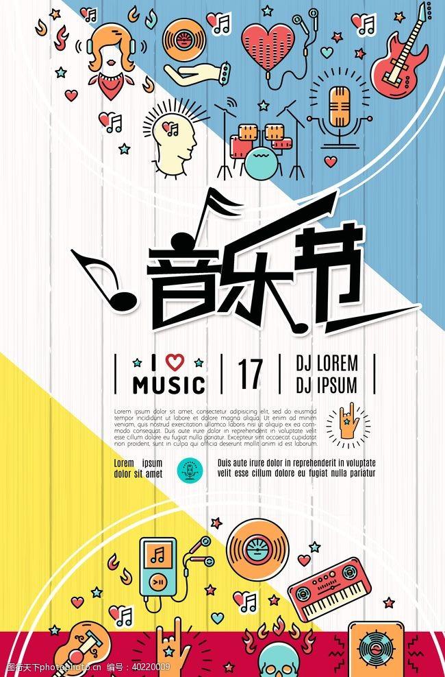 交响乐音乐节图片