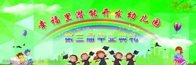 幼儿园展板幼儿园毕业典礼图片