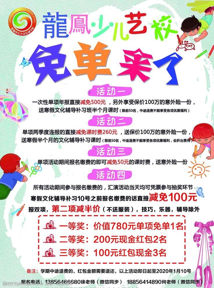 幼儿园海报幼儿园单页海报图片