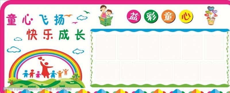 幼儿园背景幼儿作品展图片