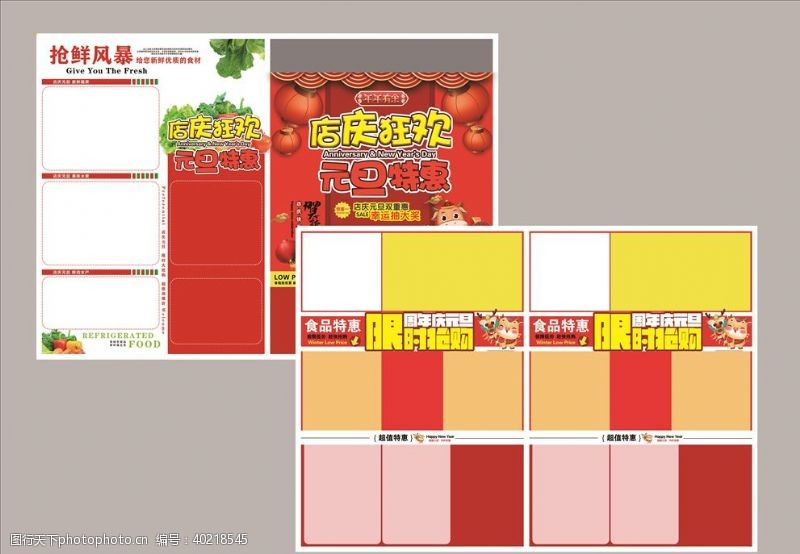 超市宣传单元旦节DM图片