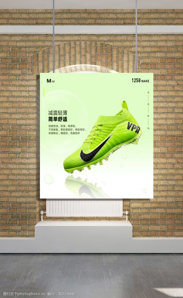 运动鞋主图图片