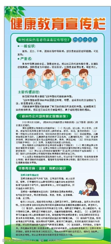 流感郑州健康教育宣传栏图片