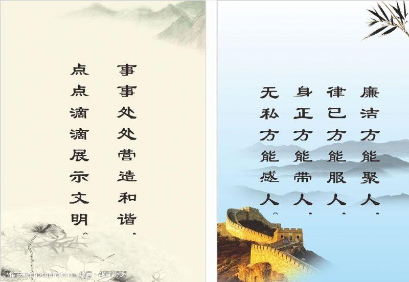 励志展板中国风企业文化标语图片