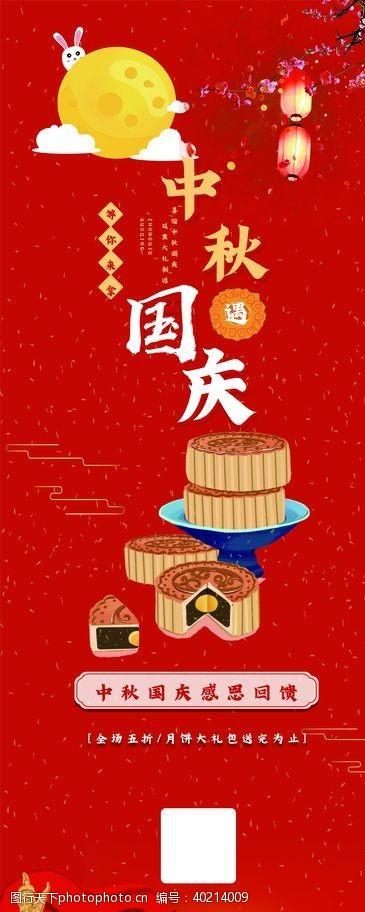 国庆促销中秋国庆图片