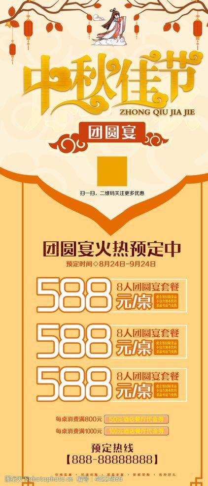 中秋节海报中秋佳节图片