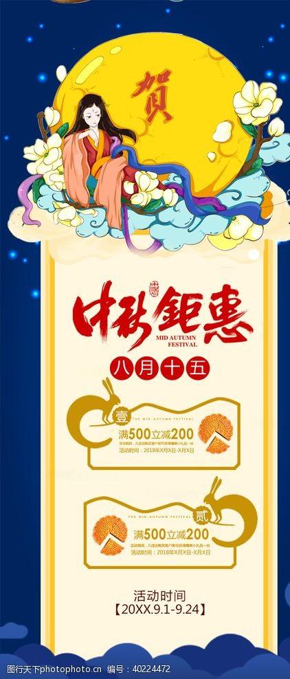 中秋节海报中秋钜惠图片