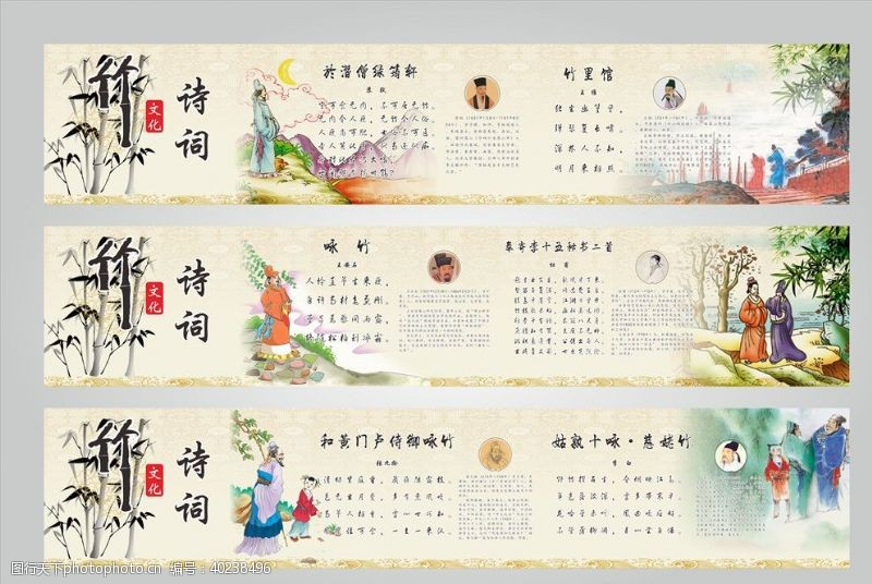 竹文化诗词图片
