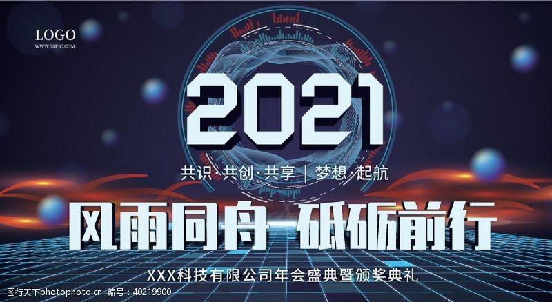 企业晚会2021年年会及颁奖典礼展板图片