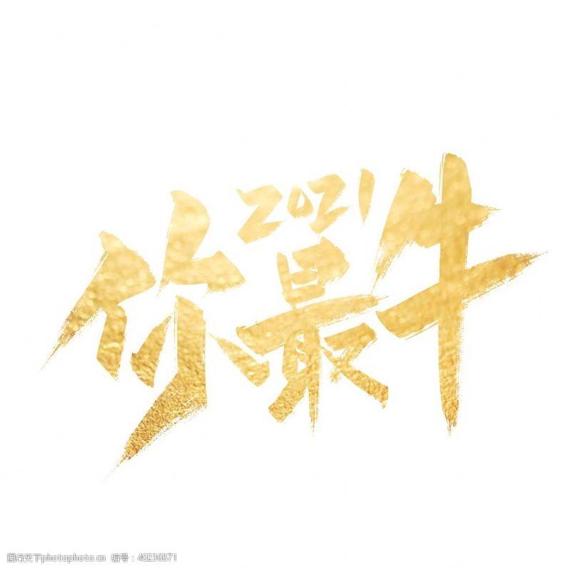 happy2021你最牛图片