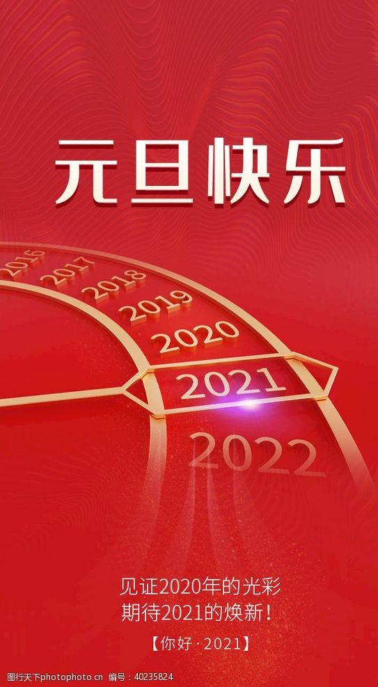 500dpi2021素材2021年海报图片