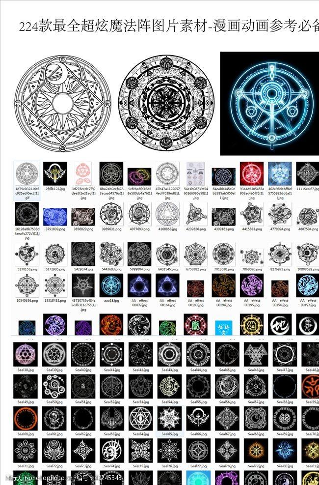 手绘素材224款最全超炫魔法阵素材图片