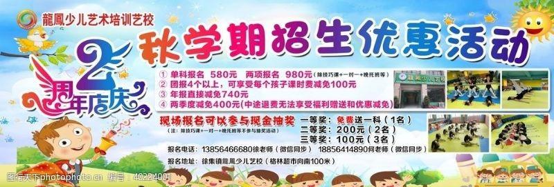 幼儿园海报2周年庆图片