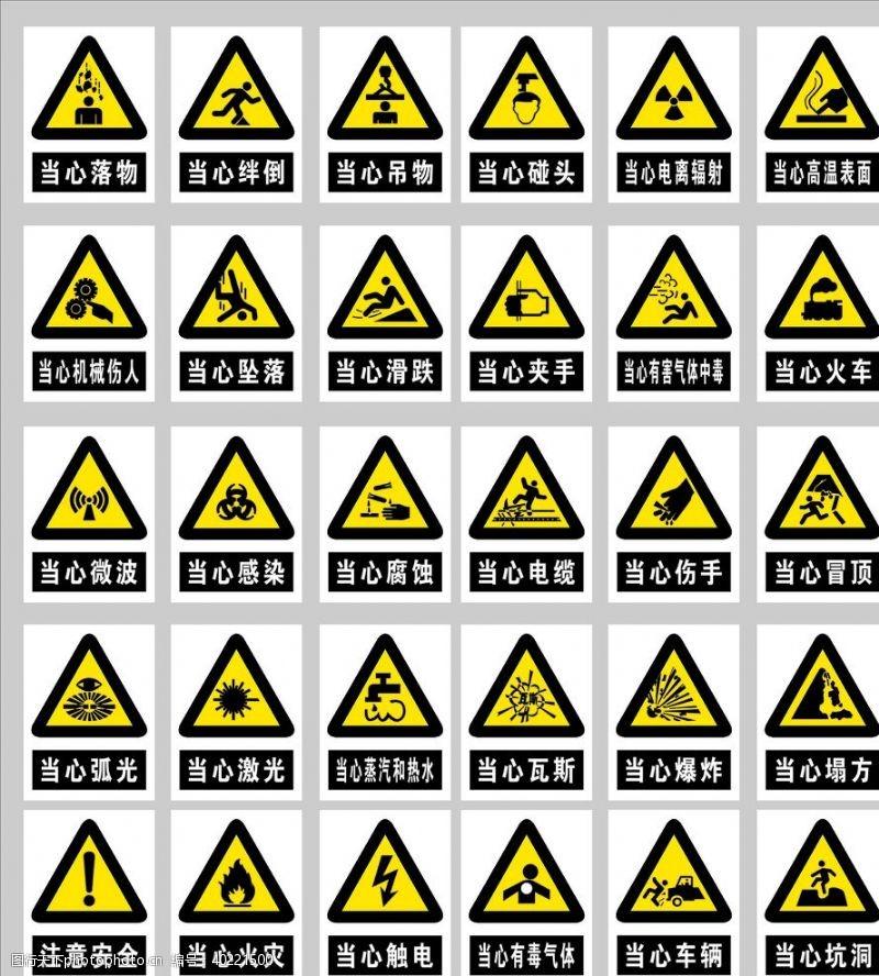 标识标志图标安全标识图片
