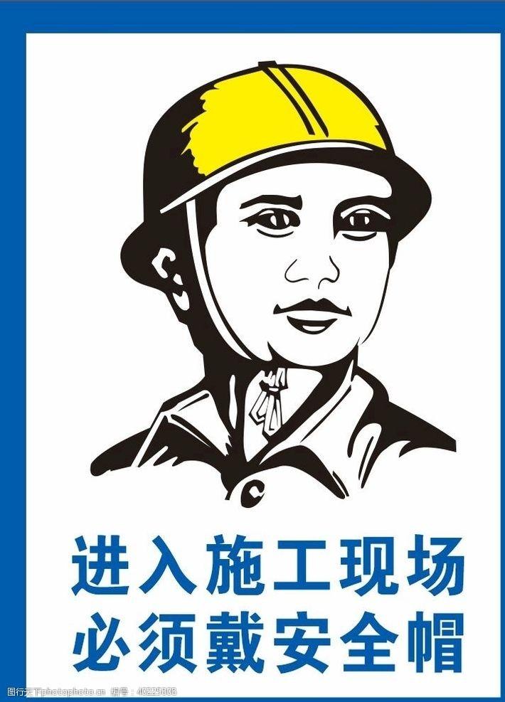 警告标志安全帽图片
