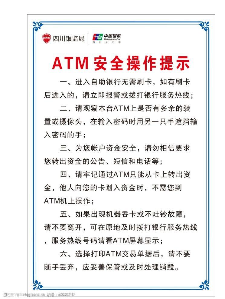 银联ATM安全操作提示图片