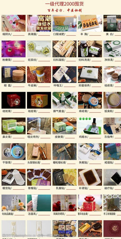 产品展示百年古方产品图展示图片