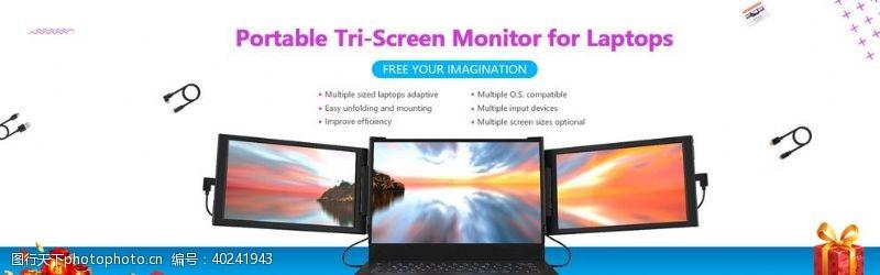 淘宝广告便携式双屏显示器图片