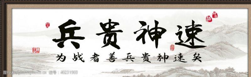 茶馆兵贵神速书法字画图片