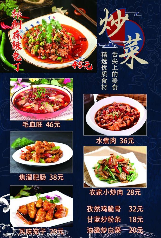 菜谱封面菜单菜谱图片