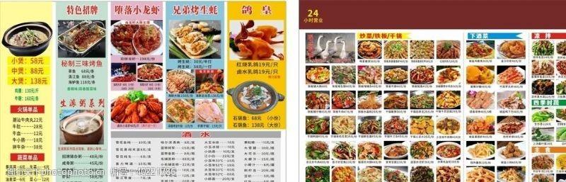 菜谱封面菜单图片