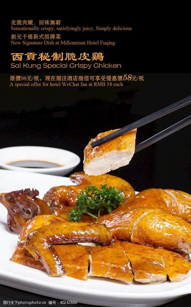 平面广告餐饮美食海报图片