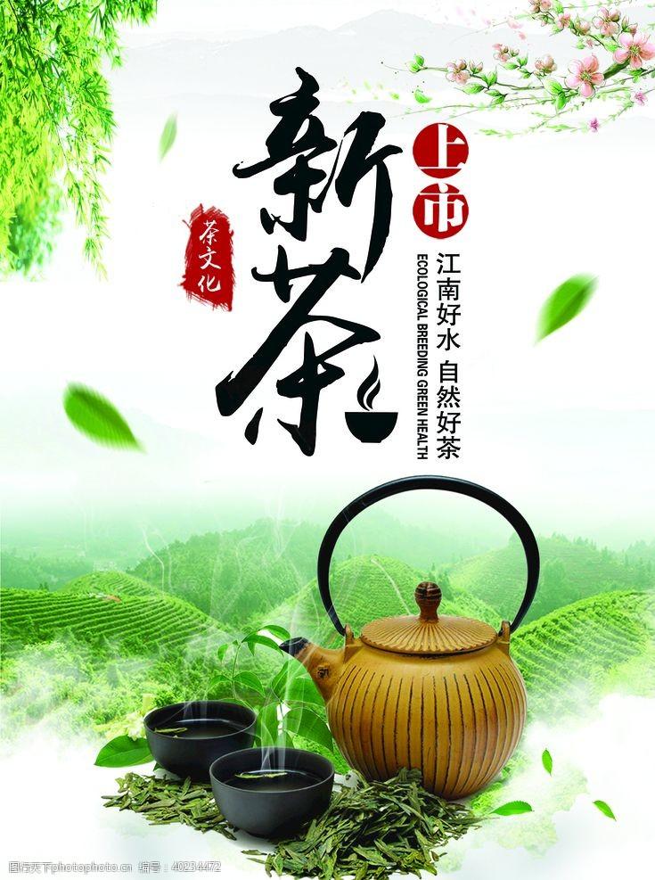 茶韵茶道茶文化茶叶素材采茶图片