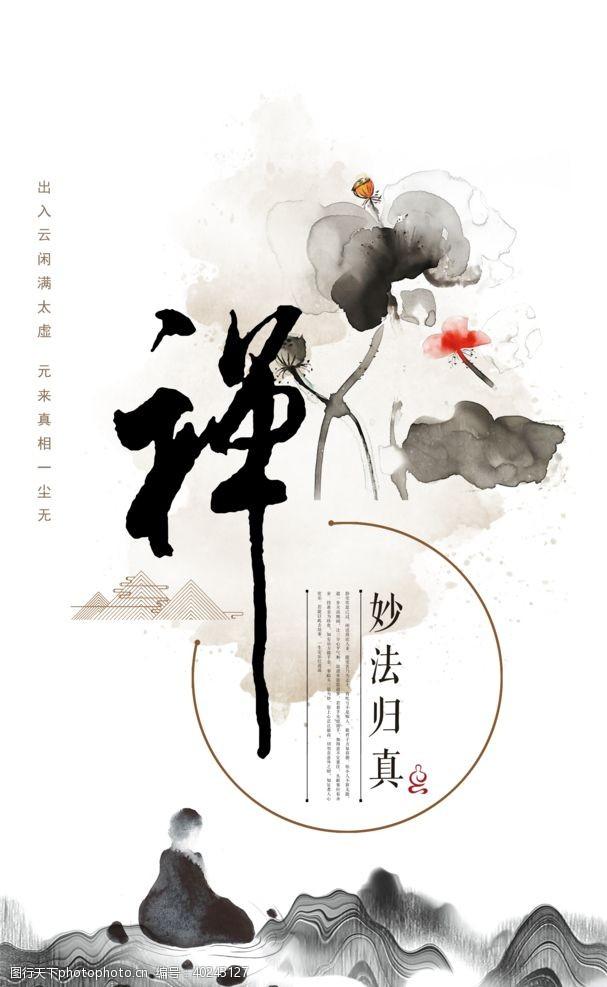 茶文化禅图片