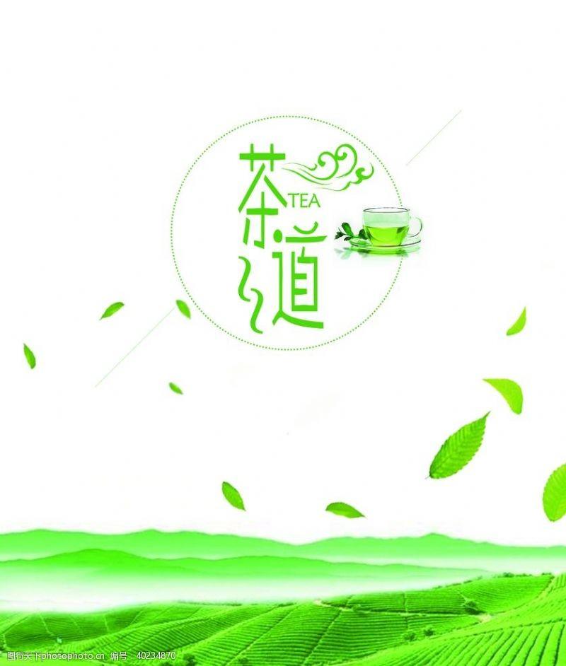 茶文化茶园背景茶道图片