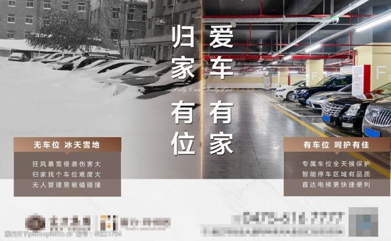 停车场车位海报对比图片
