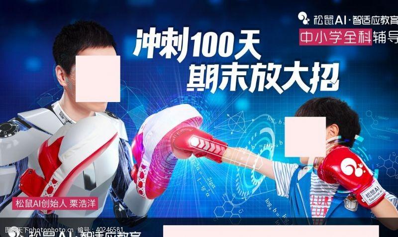 电子科技冲刺100天图片