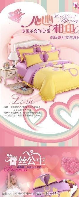 床上用品床上四件套详情页图片