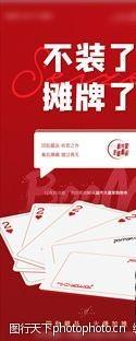 创意扑克牌红色系列海报图片