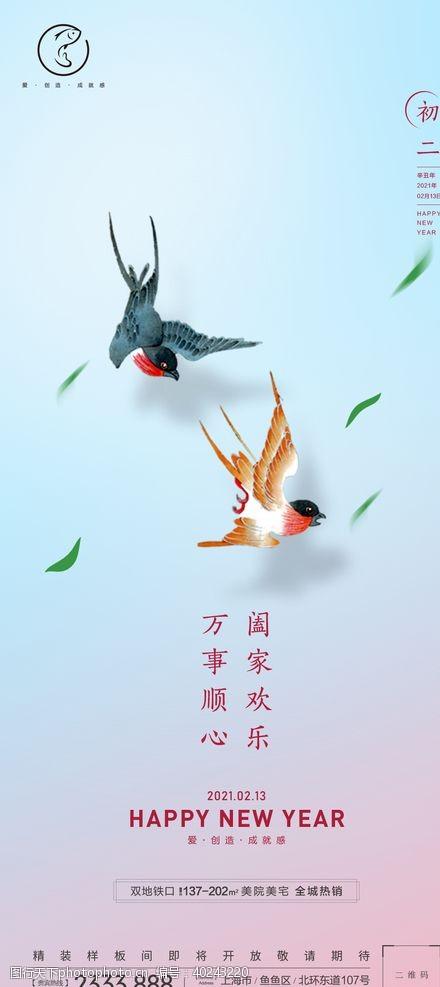 恭贺新春初二海报图片