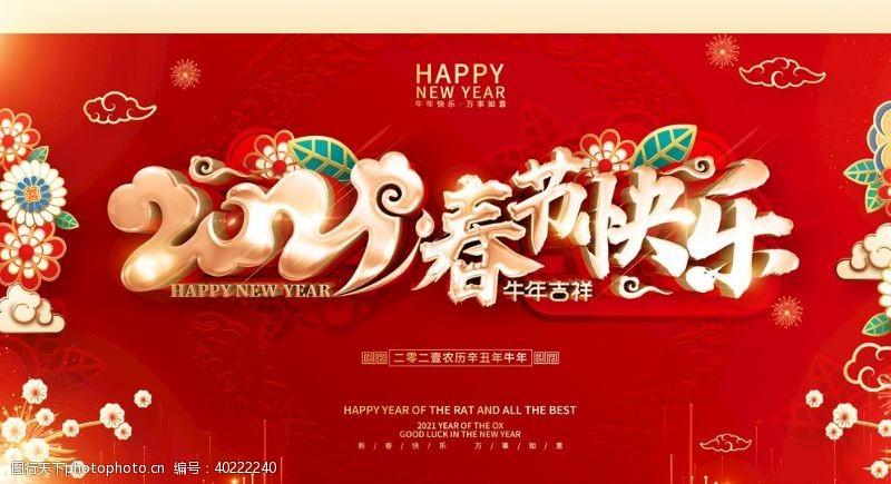 春节吊旗春节图片