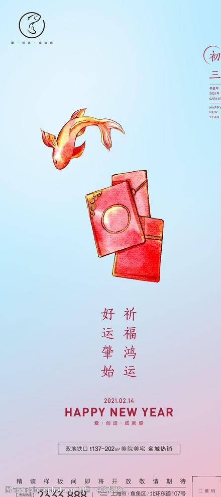 恭贺新春初三海报图片
