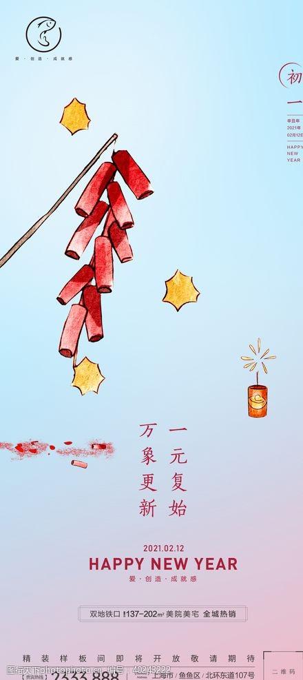 恭贺新春初一海报图片