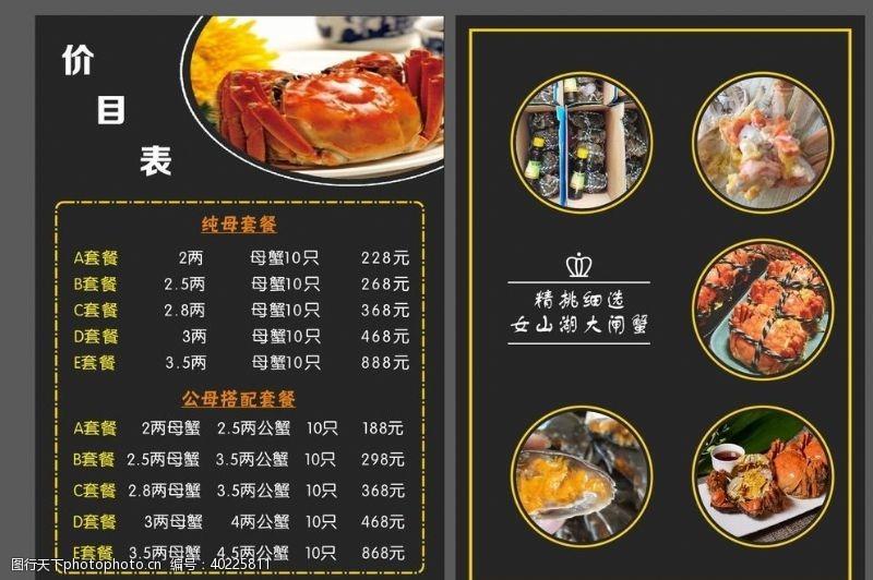 大闸蟹展板大闸蟹价格表图片