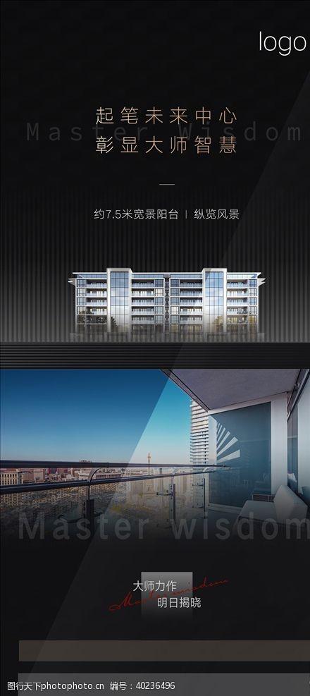 房地产背景地产刷图图片