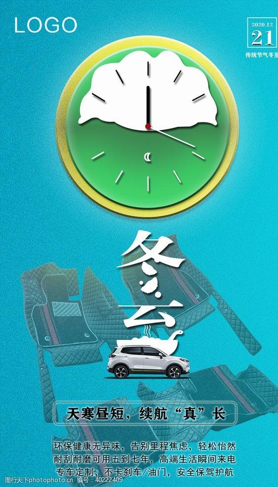 汽车内饰冬至汽车用品广告图片