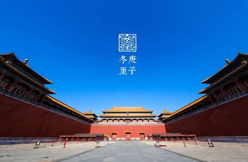 宫殿冬至正午时分的北京故宫午门图片