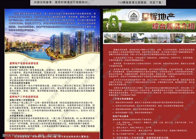 地产dm房地产广告宣传单图片